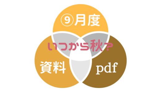 【手間を省く】9月度の安全教育資料のpdfファイルはこれ!安全行事別