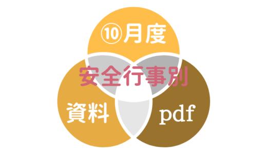 【10月度】安全教育資料を探してみた!使えるpdf【安全行事別】無料ダウンロード