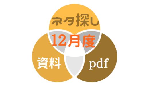 【12月度】安全教育資料のネタはこれ!年末年始労働災害防止・無災害運動・大気汚染防止・雪崩防災