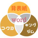 【図解】ワードでのファイル背表紙の作り方・手順のご紹介