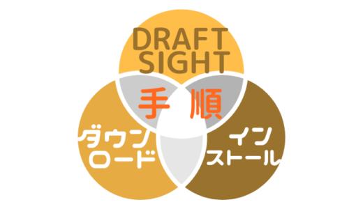 【無料期間は30日】DraftSightのダウンロードからインストールまでの手順【図解】