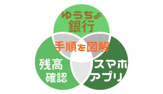 【ゆうちょ通帳アプリ】スマホに登録する手順を図解『ダウンロードから残高確認まで』