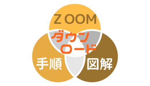 【zoom64bit版】無料でダウンロードはどれ!方法は?実際にノートパソコンにインストールした手順【図解】